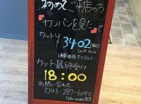 お得なお知らせ!!